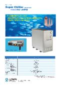 補機駆動形海水冷却装置『スーパーチラー』 表紙画像
