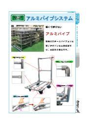 【工場内改善機器】アルミパイプシステム 表紙画像