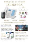 クラウド型ビジネスフォン『IZUMO-PBX』 表紙画像