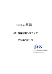 PDCEの系譜 表紙画像
