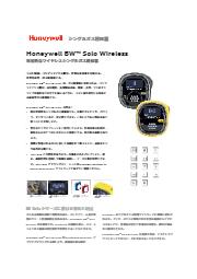 ガス検知器|シングルガス検知器 (BW ソロ・ワイヤレス) 表紙画像