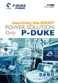 P-DUKE/医療機器向け電源モジュールセレクション