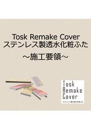 ステンレス製透水化粧ふた『Tosk Remake Cover』施工要領書 表紙画像