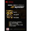 spider_レンタルコトス.jpg