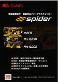 ラジコン式斜面対応草刈機「spider」
