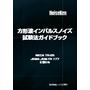 【配布禁止】方形波インパルス試験法ガイドブック_202009071125.jpg