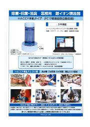 業務用銀イオン噴霧器『PG-01H型』 表紙画像