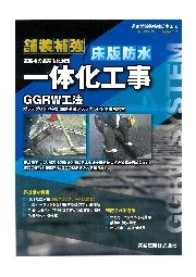 道路橋舗装補強・床版防水 GGRW工法 表紙画像