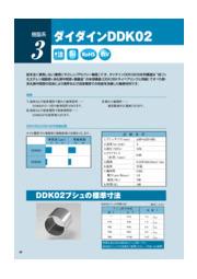 ドライベアリング ダイダインDDK02 表紙画像