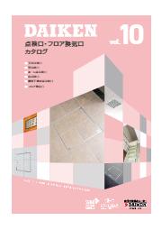 点検口・フロア換気口 カタログ vol.10 表紙画像