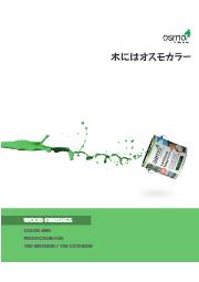 オスモカラー総合カタログ 表紙画像