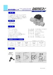 ディグメサ社液体用流量センサFHKU-100-G1/2-PVDF 表紙画像