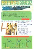 大型容器用 粉体自動吸引システム『D/AVSシリーズ』