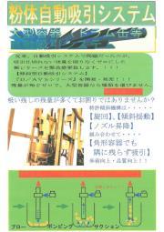 大型容器用 粉体自動吸引システム『D/AVSシリーズ』 表紙画像