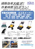 手動式床掃除機 エコスイーパー(AJLシリーズ)掃除効率大幅UP!作業時間50%ダウン!電源不要・ちりとり要らず!腰を痛めず清掃 表紙画像