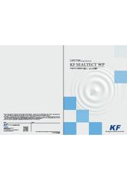 1成分形ウレタン防水材『KFシールテクトWP』カタログ 表紙画像