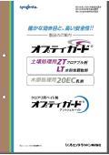 シロアリ駆除剤(木材保存剤)総合カタログ【体験レポート付き】