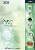 【Save the Energy】LED照明器具 製品カタログ 表紙画像