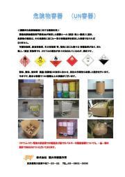 危険物容器の設計サービス カタログ 表紙画像