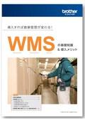 【ノウハウ資料】導入すれば倉庫管理が変わる!WMSの基礎知識&導入メリット