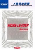 X線検査装置『WORK-LEADERシリーズ』