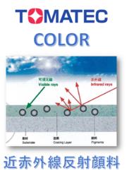 TOMATEC COLOR 『近赤外線反射顔料』 表紙画像
