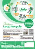 【リサイクル事例】国内循環型リサイクル  「ループリサイクル」カタログ 表紙画像
