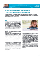 研究事例『高分解能型LC/MS システムを使用したブルーベリー類のポリフェノールの差異分析』 表紙画像