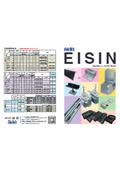EISIN 太陽光発電システム用 架台 製品案内