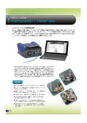 マスクフィットテスタ PortaCount  モデル8040の製品カタログ 表紙画像