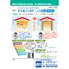製品カタログ[エスポノンカビ・ノン結露塗料タイプ] 20190904.jpg