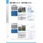 『器具・容器・パレット 洗浄・乾燥システム』 表紙画像