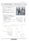 デジタル循環式温水温度制御ユニット RADA DRV 40-ST