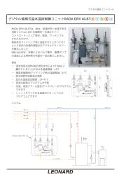 デジタル循環式温水温度制御ユニット RADA DRV 40-ST 表紙画像