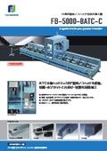 ±180°旋回ノコヘッド付き長尺複合機 FB5000-8ATC-C 表紙画像