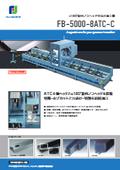 ノコ付き長尺複合機『FB-5000-8ATC-C』製品カタログ 表紙画像