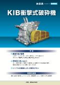 KIB衝撃式破砕機『インパクトブレーカー』