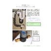 【ポーラー技術事例】ポーラーによる皿洗器のスケール対策 表紙画像