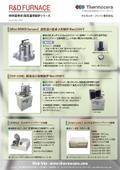 「研究開発用超高温実験炉シリーズ」製品ダイジェスト 表紙画像