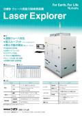 ウェーハ表面欠陥検査装置『Laser Explorer』