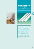 その他配線モール ケーサー/Gモール/テープ付スリットモール 表紙画像