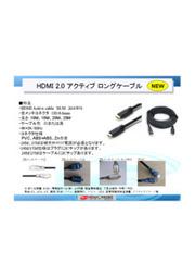 HDMI 2.0 アクティブ ロングケーブル 表紙画像