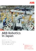 ABBロボティクス ジャパン|ロボット総合ラインアップ 表紙画像