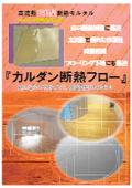 【新製品】超軽量断熱モルタル『カルダン断熱フロー』