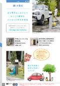 立水栓『水電柱』 表紙画像