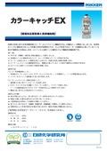 【製品カタログ】環境対応型色替え洗浄補助剤『カラーキャッチEX』