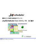 最適化ロジックを備えた高速生産スケジューラ「JoyScheduler」紹介資料 表紙画像