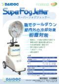 噴霧機『スーパーフォグジェッター』 表紙画像