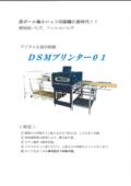 デジタル孔版印刷機 『DSMプリンター01』