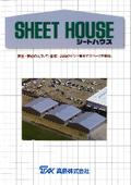 テント倉庫『シートハウス』